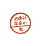 大人のはんこ(東さん用)(個別スタンプ:20)