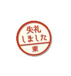大人のはんこ(東さん用)(個別スタンプ:22)