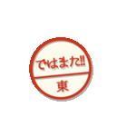 大人のはんこ(東さん用)(個別スタンプ:23)