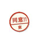 大人のはんこ(東さん用)(個別スタンプ:25)