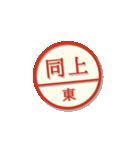 大人のはんこ(東さん用)(個別スタンプ:26)