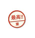 大人のはんこ(東さん用)(個別スタンプ:29)