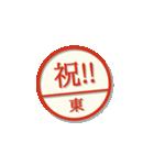 大人のはんこ(東さん用)(個別スタンプ:30)
