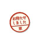 大人のはんこ(東さん用)(個別スタンプ:31)