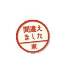 大人のはんこ(東さん用)(個別スタンプ:32)