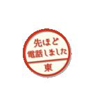 大人のはんこ(東さん用)(個別スタンプ:35)