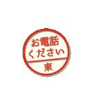 大人のはんこ(東さん用)(個別スタンプ:36)