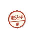 大人のはんこ(東さん用)(個別スタンプ:37)