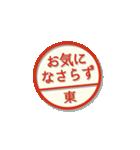 大人のはんこ(東さん用)(個別スタンプ:39)