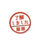 大人のはんこ(服部さん用)(個別スタンプ:1)