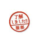 大人のはんこ(服部さん用)(個別スタンプ:2)