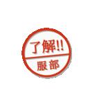大人のはんこ(服部さん用)(個別スタンプ:4)