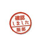 大人のはんこ(服部さん用)(個別スタンプ:5)