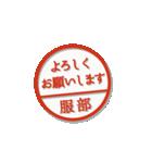 大人のはんこ(服部さん用)(個別スタンプ:7)
