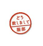 大人のはんこ(服部さん用)(個別スタンプ:12)