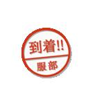 大人のはんこ(服部さん用)(個別スタンプ:13)