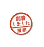 大人のはんこ(服部さん用)(個別スタンプ:14)