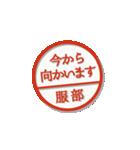大人のはんこ(服部さん用)(個別スタンプ:15)