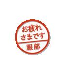 大人のはんこ(服部さん用)(個別スタンプ:17)