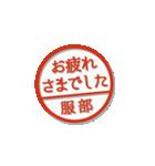 大人のはんこ(服部さん用)(個別スタンプ:18)