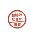 大人のはんこ(服部さん用)(個別スタンプ:20)
