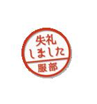 大人のはんこ(服部さん用)(個別スタンプ:22)