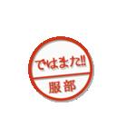 大人のはんこ(服部さん用)(個別スタンプ:23)