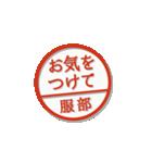 大人のはんこ(服部さん用)(個別スタンプ:24)