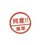 大人のはんこ(服部さん用)(個別スタンプ:25)