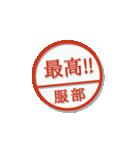 大人のはんこ(服部さん用)(個別スタンプ:29)