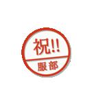 大人のはんこ(服部さん用)(個別スタンプ:30)