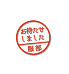 大人のはんこ(服部さん用)(個別スタンプ:31)