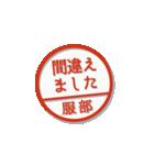 大人のはんこ(服部さん用)(個別スタンプ:32)