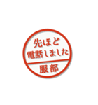 大人のはんこ(服部さん用)(個別スタンプ:35)