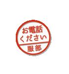 大人のはんこ(服部さん用)(個別スタンプ:36)