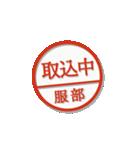 大人のはんこ(服部さん用)(個別スタンプ:37)