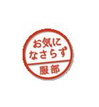 大人のはんこ(服部さん用)(個別スタンプ:39)
