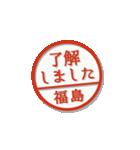 大人のはんこ(福島さん用)(個別スタンプ:1)