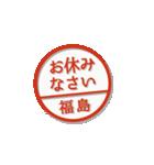 大人のはんこ(福島さん用)(個別スタンプ:20)