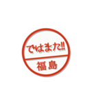 大人のはんこ(福島さん用)(個別スタンプ:23)