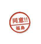 大人のはんこ(福島さん用)(個別スタンプ:25)