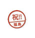 大人のはんこ(福島さん用)(個別スタンプ:30)