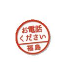 大人のはんこ(福島さん用)(個別スタンプ:36)