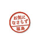大人のはんこ(福島さん用)(個別スタンプ:39)