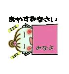 [みなよ]の便利なスタンプ!(個別スタンプ:04)