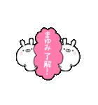 ぴこぴこ動く!まゆみなまえスタンプ(個別スタンプ:02)