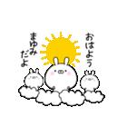 ぴこぴこ動く!まゆみなまえスタンプ(個別スタンプ:03)