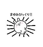 ぴこぴこ動く!まゆみなまえスタンプ(個別スタンプ:07)