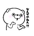 くま100% 関西弁(個別スタンプ:11)