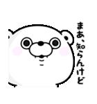 くま100% 関西弁(個別スタンプ:24)
